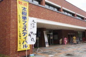 喜多方太極拳フェスティバル会場 喜多方プラザ文化センター