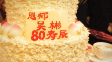 恩師の誕生日パーティー 北京武術隊OB大集合❗️