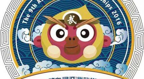 第9回 亞洲武術選手権大会 台湾・桃園 2016