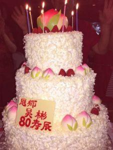 恩師呉彬先生80寿辰