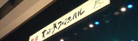 喜多方太極拳フェスティバル