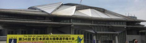 第34回 全日本武術太極拳選手権大会
