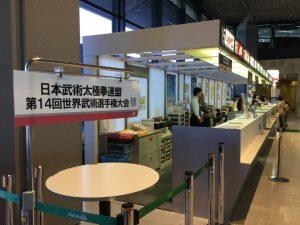成田空港に到着