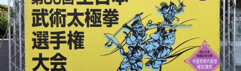 第36回全日本武術太極拳選手権大会in岡山が終わりました