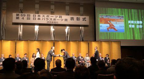 日本スポーツ賞の授賞式に出席しました